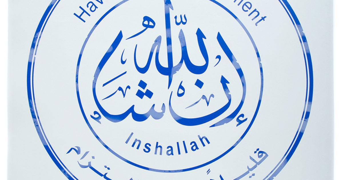 Inshallah Stamp Print | Abdulnasser Gharem